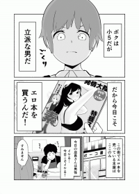 the-shota-who-wants-to-buy-a-naughty-magazine-and-the-onee-san-who-wants-to-sell-him-one